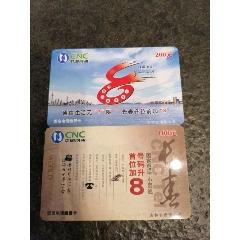 卡(se77406673)_7788舊貨商城__七七八八商品交易平臺(7788.com)