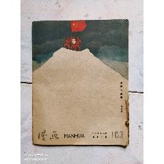 漫畫(se77406701)_7788舊貨商城__七七八八商品交易平臺(7788.com)