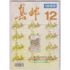 集郵·1995-12(se77409077)_7788舊貨商城__七七八八商品交易平臺(7788.com)