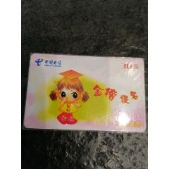 卡(se77406726)_7788舊貨商城__七七八八商品交易平臺(7788.com)