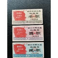 西寧69年購貨券3全(se77407098)_7788舊貨商城__七七八八商品交易平臺(7788.com)