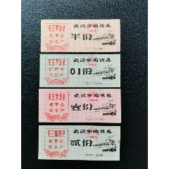 武漢69年購貨券4全(se77407447)_7788舊貨商城__七七八八商品交易平臺(7788.com)