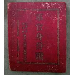 中國人民解放軍裝甲兵第三編練基地1953年9月21(se77408338)_7788舊貨商城__七七八八商品交易平臺(7788.com)