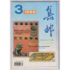 集郵·1996-3(se77409079)_7788舊貨商城__七七八八商品交易平臺(7788.com)