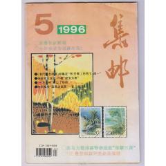 集郵·1996-5(se77409081)_7788舊貨商城__七七八八商品交易平臺(7788.com)