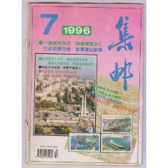 集郵·1996-(se77409082)_7788舊貨商城__七七八八商品交易平臺(7788.com)