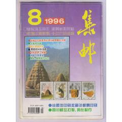 集郵·1996-8(se77409090)_7788舊貨商城__七七八八商品交易平臺(7788.com)