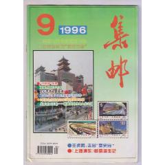 集郵·1996-9(se77409093)_7788舊貨商城__七七八八商品交易平臺(7788.com)