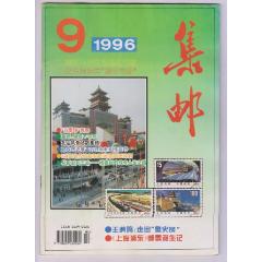 集郵·1996-9(se77409097)_7788舊貨商城__七七八八商品交易平臺(7788.com)