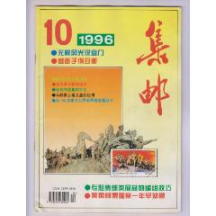 集郵·1996-10(se77409098)_7788舊貨商城__七七八八商品交易平臺(7788.com)