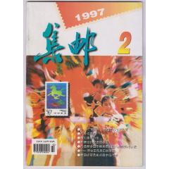 集郵·1997-2(se77409102)_7788舊貨商城__七七八八商品交易平臺(7788.com)