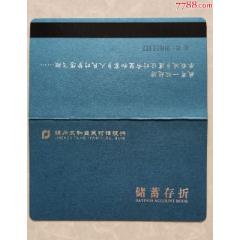 錦州太和益民村鎮銀行(se77408830)_7788舊貨商城__七七八八商品交易平臺(7788.com)