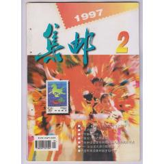 集郵·1997-2(se77409118)_7788舊貨商城__七七八八商品交易平臺(7788.com)