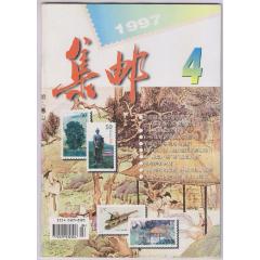 集郵·1997-4(se77409123)_7788舊貨商城__七七八八商品交易平臺(7788.com)