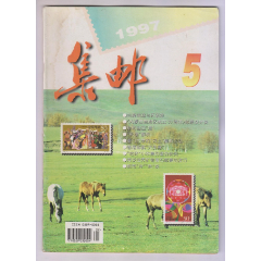 集郵·1997-5(se77409134)_7788舊貨商城__七七八八商品交易平臺(7788.com)