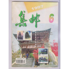 集郵·1997-6(se77409137)_7788舊貨商城__七七八八商品交易平臺(7788.com)