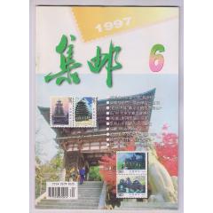 集郵·1997-6(se77409139)_7788舊貨商城__七七八八商品交易平臺(7788.com)