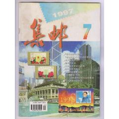 集郵·1997-7(se77409166)_7788舊貨商城__七七八八商品交易平臺(7788.com)