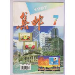 集郵·1997-7(se77409213)_7788舊貨商城__七七八八商品交易平臺(7788.com)
