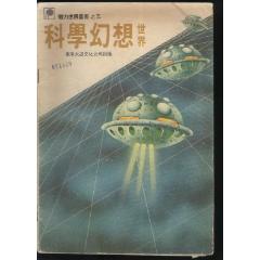 科學幻想(se77409161)_7788舊貨商城__七七八八商品交易平臺(7788.com)