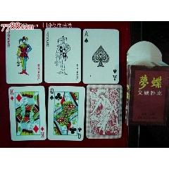 夢蝶文娛撲克(se77409190)_7788舊貨商城__七七八八商品交易平臺(7788.com)