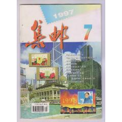 集郵·1997-7(se77409215)_7788舊貨商城__七七八八商品交易平臺(7788.com)