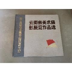 美術攝影展(se77409290)_7788舊貨商城__七七八八商品交易平臺(7788.com)