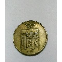 澳門硬幣二毫綠(se77409267)_7788舊貨商城__七七八八商品交易平臺(7788.com)