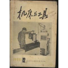 機床與工具1958--12(se77409319)_7788舊貨商城__七七八八商品交易平臺(7788.com)