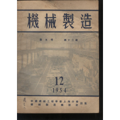 機械制造1954--12(se77409429)_7788舊貨商城__七七八八商品交易平臺(7788.com)