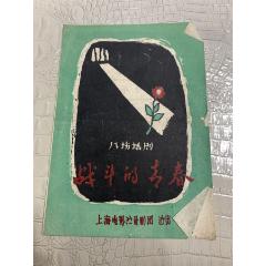 上海電影演員劇團演出【戰斗的青春】(se77409488)_7788舊貨商城__七七八八商品交易平臺(7788.com)