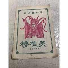 上海越劇院--穆桂英(se77409540)_7788舊貨商城__七七八八商品交易平臺(7788.com)