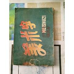 美術字(se77409702)_7788舊貨商城__七七八八商品交易平臺(7788.com)