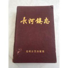 長河鎮志(杭州蕭山)(se77409874)_7788舊貨商城__七七八八商品交易平臺(7788.com)