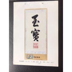 1987年書法掛歷縮頁(5張合售)(se77410195)_7788舊貨商城__七七八八商品交易平臺(7788.com)
