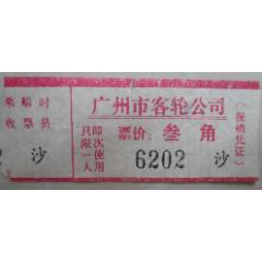 廣州市客輪公司(se77422610)_7788舊貨商城__七七八八商品交易平臺(7788.com)
