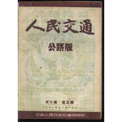 人民交通1951--12(se77410644)_7788舊貨商城__七七八八商品交易平臺(7788.com)