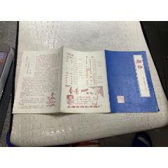 越劇~胭脂(se77410695)_7788舊貨商城__七七八八商品交易平臺(7788.com)