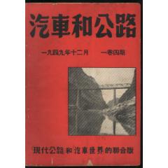 汽車和公路1949--12(se77410966)_7788舊貨商城__七七八八商品交易平臺(7788.com)