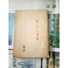 三閑集(se77411007)_7788舊貨商城__七七八八商品交易平臺(7788.com)