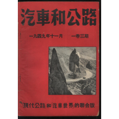 汽車和公路1949--11(se77411163)_7788舊貨商城__七七八八商品交易平臺(7788.com)