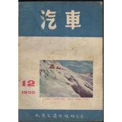 汽車1955--12(se77411375)_7788舊貨商城__七七八八商品交易平臺(7788.com)