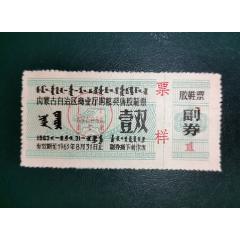 1963年內蒙古自治區商業廳購糧獎售膠鞋(票樣).壹雙(se77411545)_7788舊貨商城__七七八八商品交易平臺(7788.com)