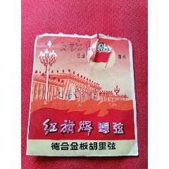 紅旗牌琴弦(se77411386)_7788舊貨商城__七七八八商品交易平臺(7788.com)
