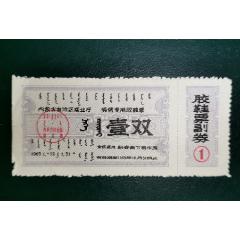 1963年內蒙古自治區商業廳購糧獎售專用膠鞋票.壹雙(se77411578)_7788舊貨商城__七七八八商品交易平臺(7788.com)