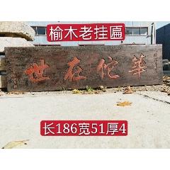 老掛匾(se77411627)_7788舊貨商城__七七八八商品交易平臺(7788.com)