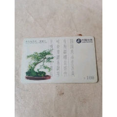 盆景(se77411837)_7788舊貨商城__七七八八商品交易平臺(7788.com)