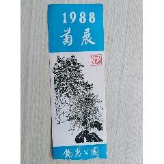 錫惠公園~1988菊展(se77411925)_7788舊貨商城__七七八八商品交易平臺(7788.com)
