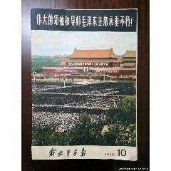 解放軍畫報1976年10期:毛澤東逝世特刊(se77412093)_7788舊貨商城__七七八八商品交易平臺(7788.com)