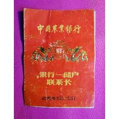 中國農業銀行銀行---儲戶聯系卡(se77410536)_7788舊貨商城__七七八八商品交易平臺(7788.com)